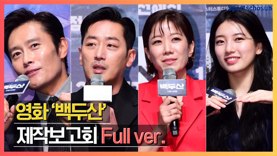 [Full] 영화 '백두산(Ash Fall)' 제작보고회