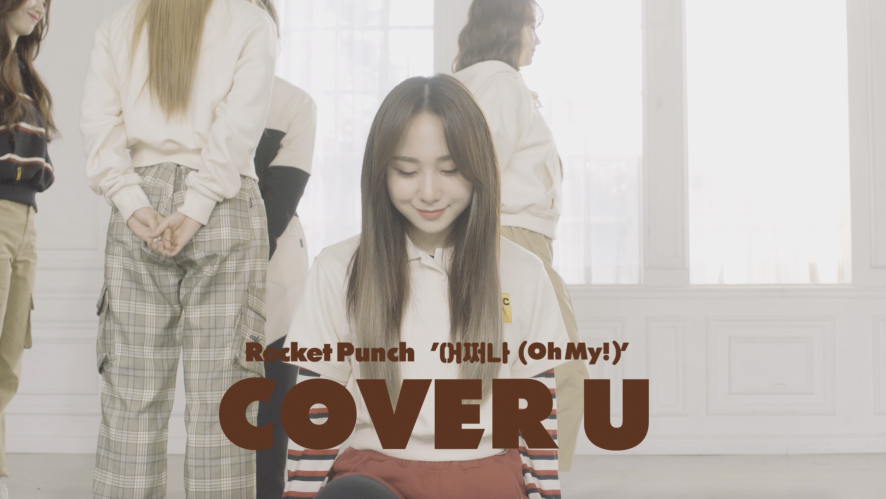[COVER U] 어쩌나(Oh My!) - SEVENTEEN (Covered by Rocket Punch)