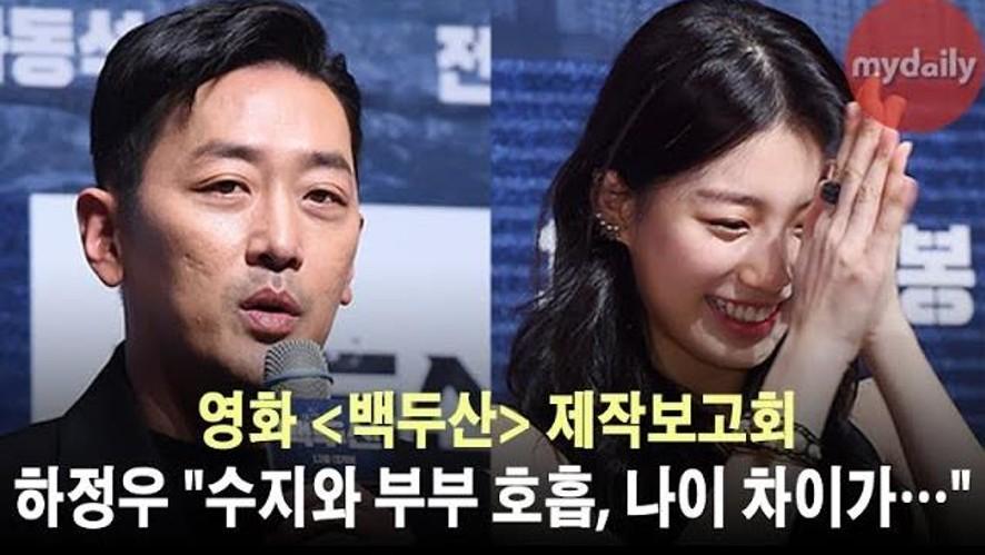 """[하정우:Ha jung woo] """"수지와 부부호흡, 나이차이가…"""""""