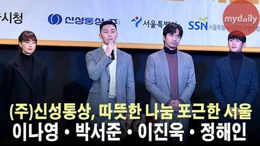 [이나영-박서준-이진욱-정해인] '따듯함 함께 나눠요'