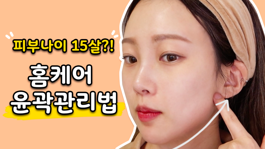 No need for expensive massages!! Home remedy for a slim face and jawline by SmileJ