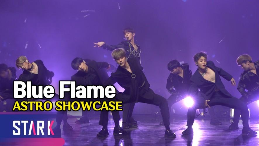 '몽환파탈'로 돌아온 아스트로, 타이틀곡 'Blue Flame' (Title Song 'Blue Flame', ASTRO SHOWCASE)