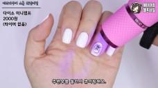 [1분팁] 미러 파우더 스톤 포인트 웨딩 네일아트 mirror powder nail