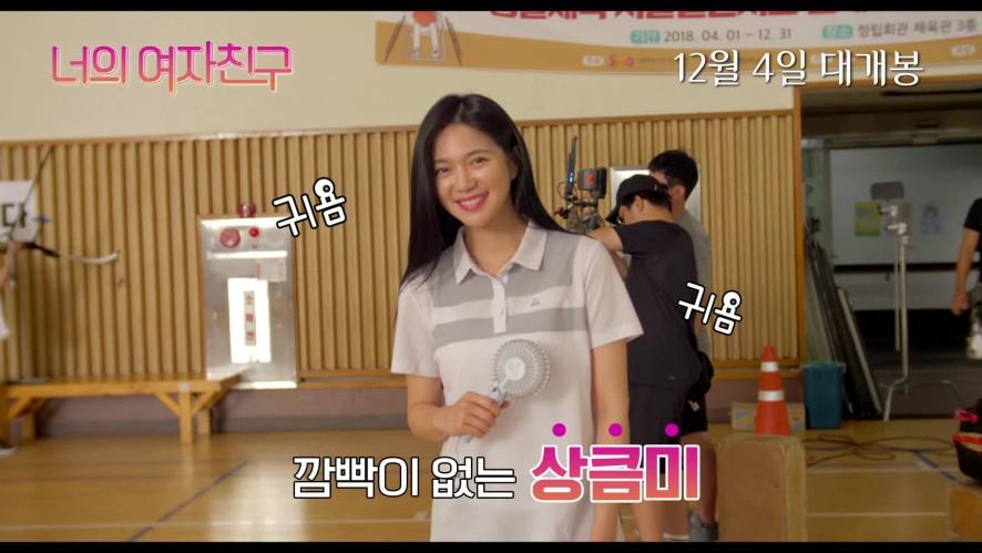 '너의 여자친구' (My Bossy Girl) 제작기 영상