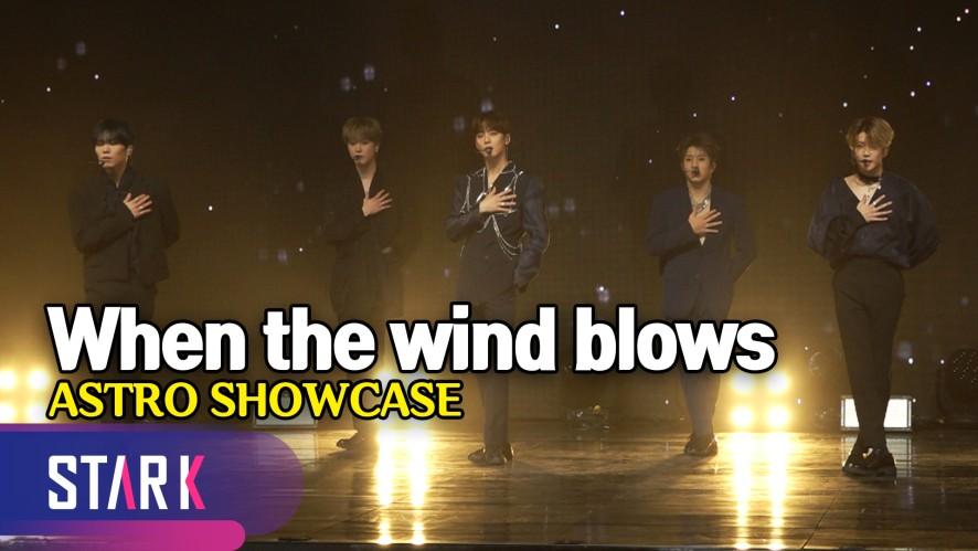 아스트로 라키의 자작곡 '찬바람 불 때면' 무대 (Sub Song 'When The Wind Blows', ASTRO SHOWCASE)