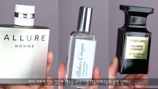[1min Tip] GIRL'S FAVORITE PERFUM FOR MAN TOP3