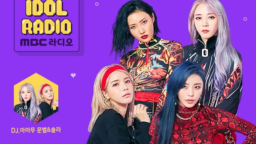 'IDOL RADIO' ep#415. 힙퀸 (스페셜 DJ 마마무 문별 & 솔라 with 마마무)