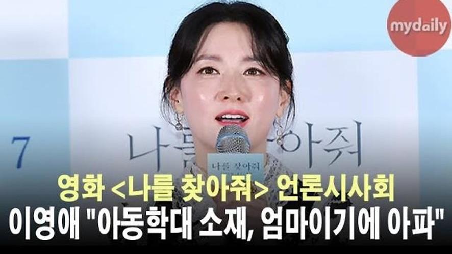 """[이영애:Lee Young ae] """"아동학대 소재, 엄마이기에 아프고 슬퍼"""""""