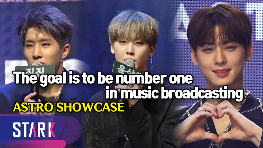 "아스트로 ""아픈 문빈 위해 공중파 1위 하고파"" (""The goal is to be number one in music broadcasting"", ASTRO SHOWCASE)"