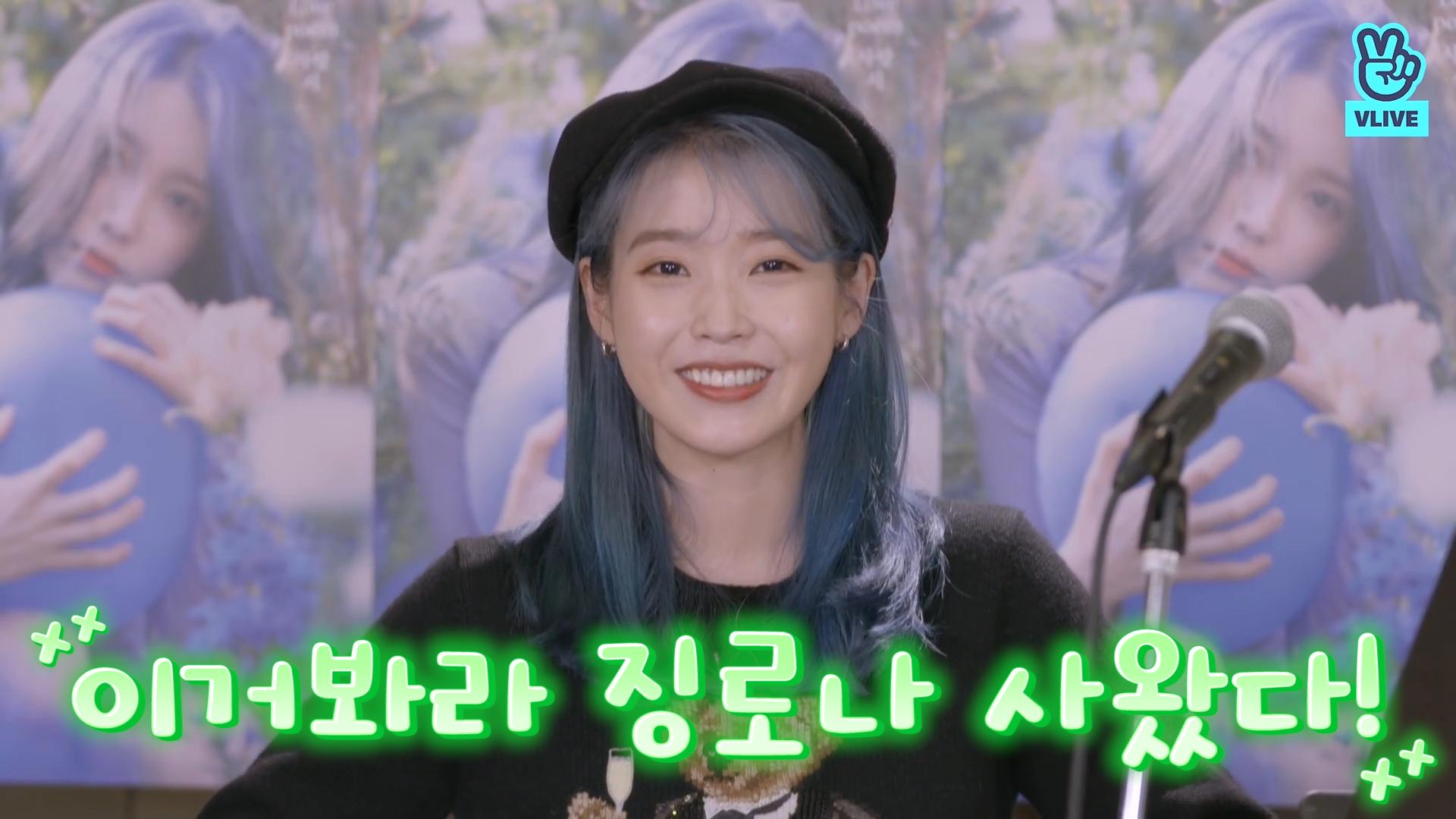[IU] 띄어쓰기없이보낼게올때징로나,,🍈🍦(IU's concert episode with Yoo In na)