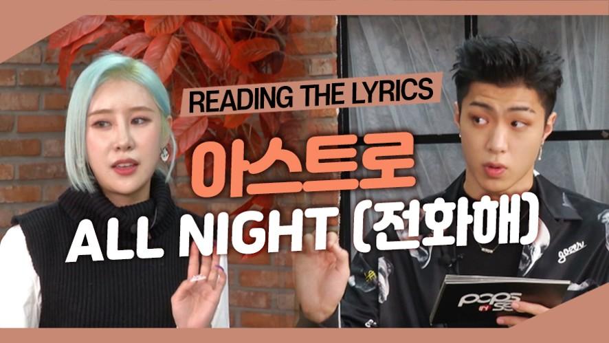 "Reading the Lyrics! 아스트로(ASTRO)의 ""All Night(전화해)"""