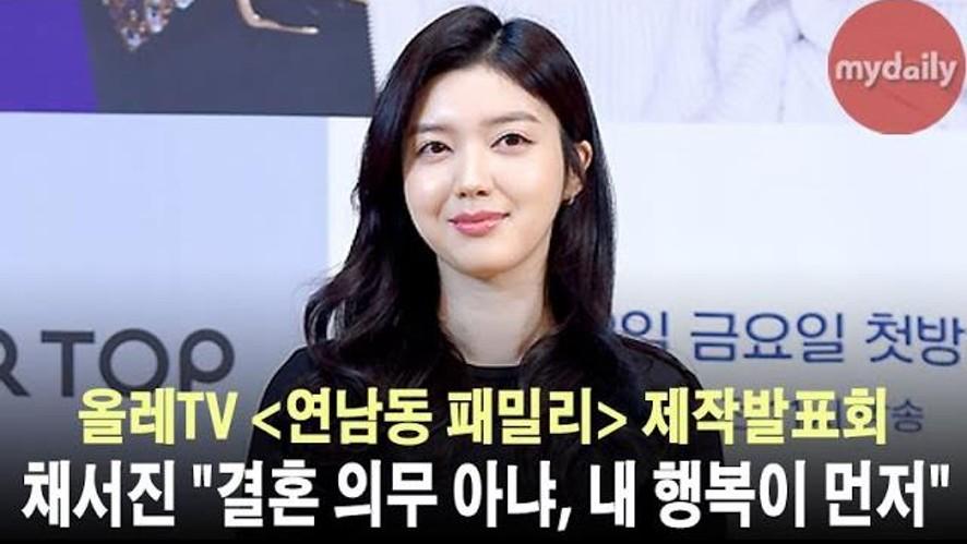 """[채서진:Chae Seo jin] """"결혼 의무 아냐, 내 행복이 먼저"""""""