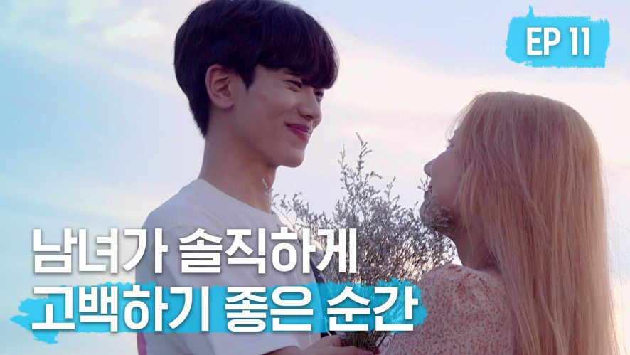 Will you be attracted to someone with feelings for you? #Time to confess ㅣ[Real High Romance S2]EP11