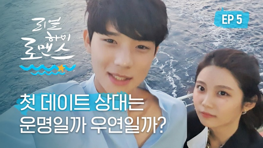 Finally, my first date started❤️ㅣ[Real High Romance S2] EP5