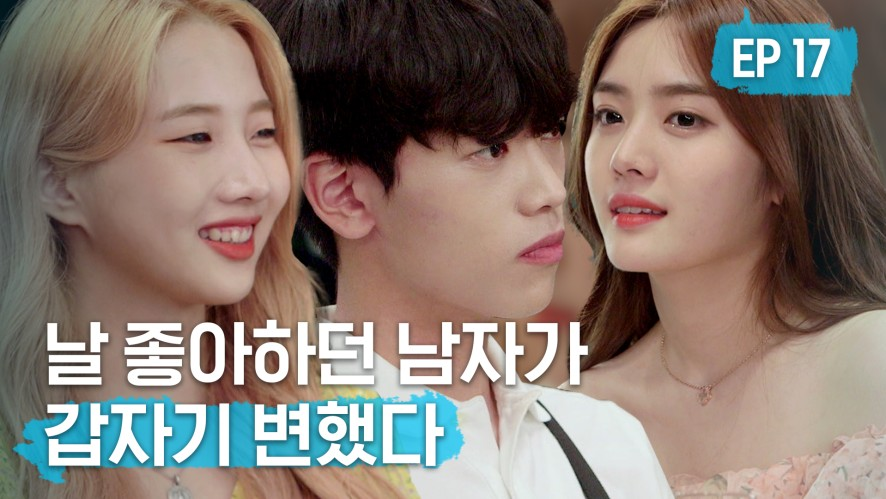 I want to know how the one who likes me truly feelsㅣ[Real High Romance S2] EP17