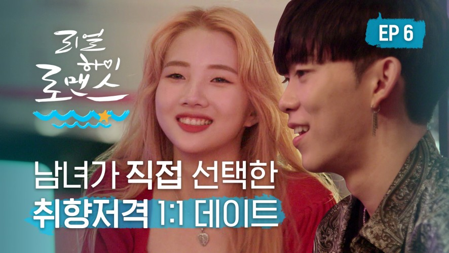 1:1 date of your taste! Do we make a good couple?ㅣ[Real High RomanceS2] EP6