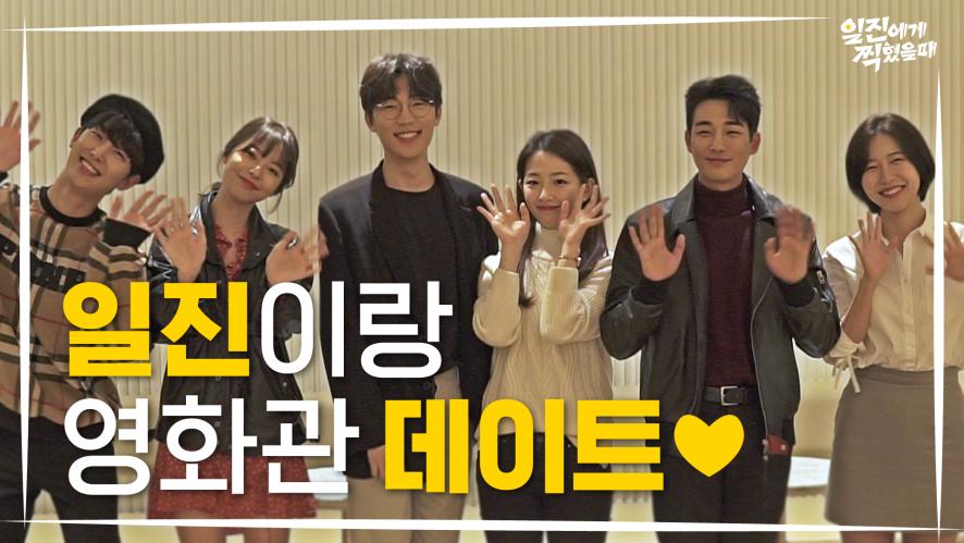 🎬 배우들이랑 영화관 데이트 [일진에게 찍혔을 때] 일찍 팬싸인회