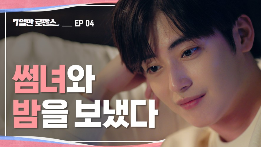 A guy I like invited me to his room [One Fine Week] EP04