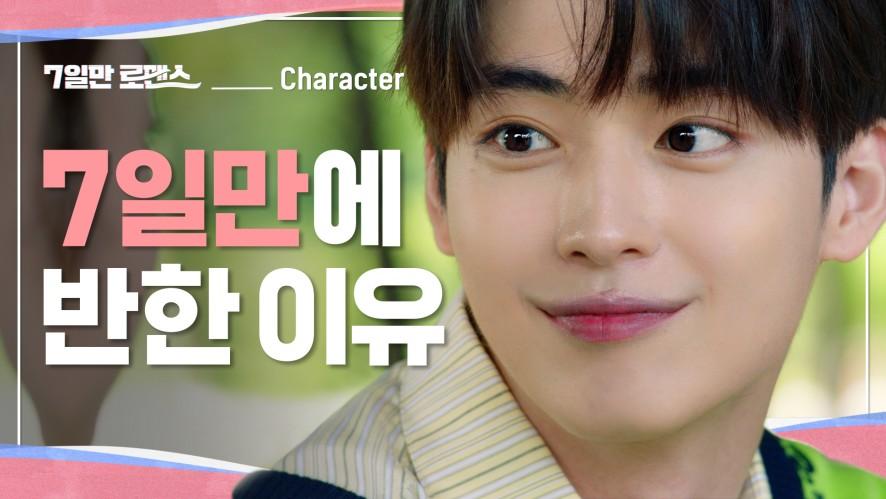 💖 대환장 비주얼 파티 웹드 [7일만 로맨스] 캐릭터 입덕 영상