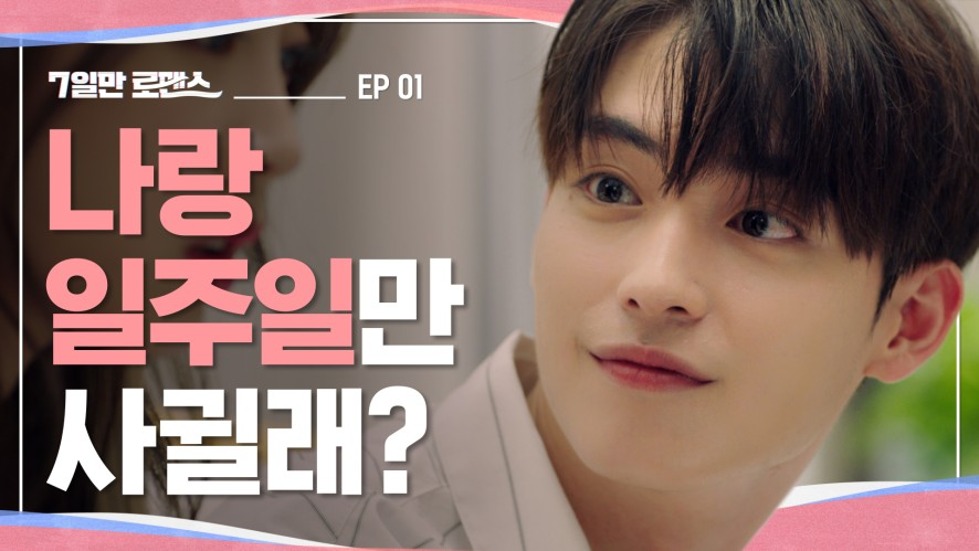 Only Date a Week With the Boy You Just Met? [One Fine Week] EP01