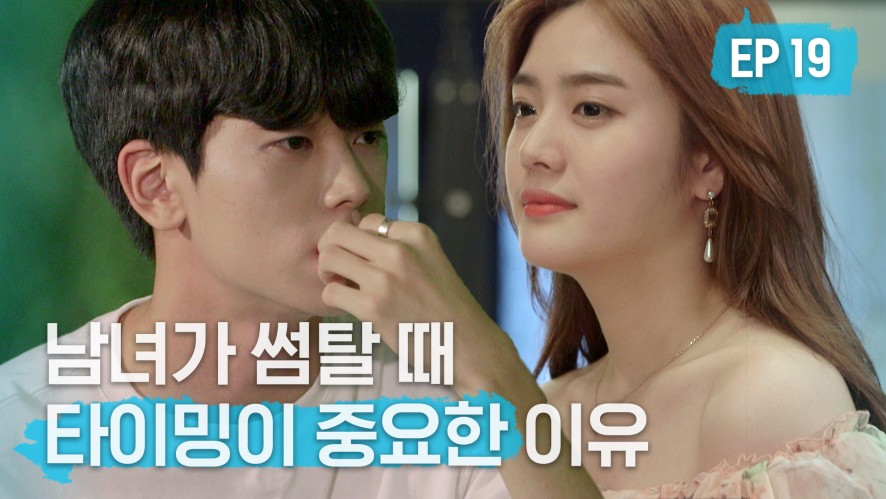 It's late but I want to tell you how I feelㅣ[Real High Romance S2] EP19