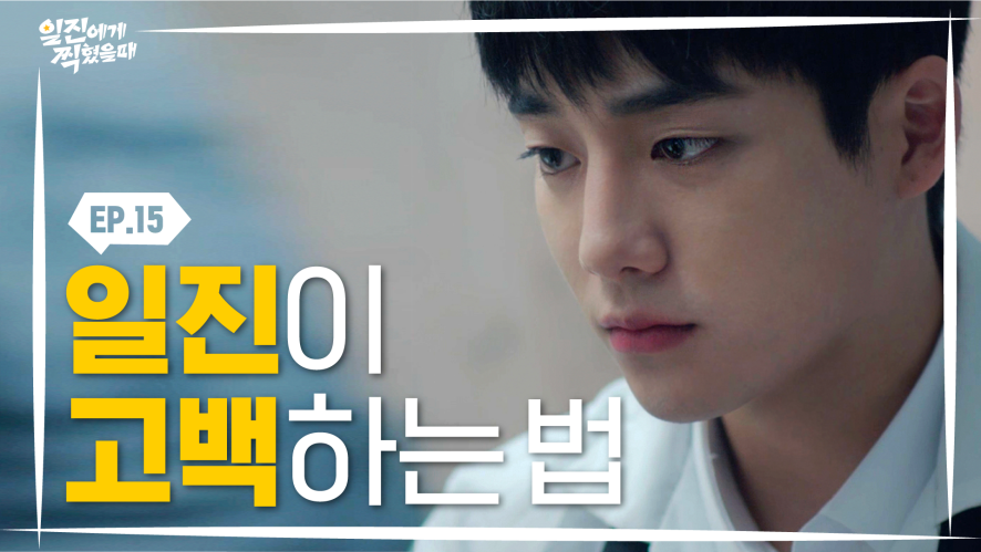 Going to tell her I like her [Best Mistake] EP15, last episode