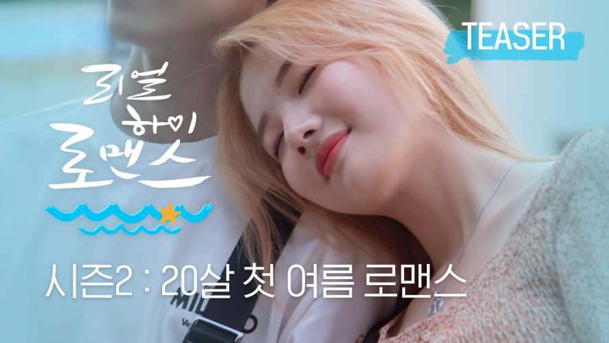 20-year-olds' first romantic trip in summer [Real high romance S2: My Some Vacation] | TEASER