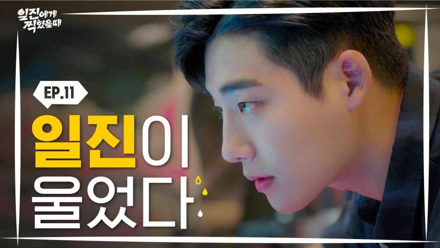 I thought dating would make me happy [Best Mistake] EP11