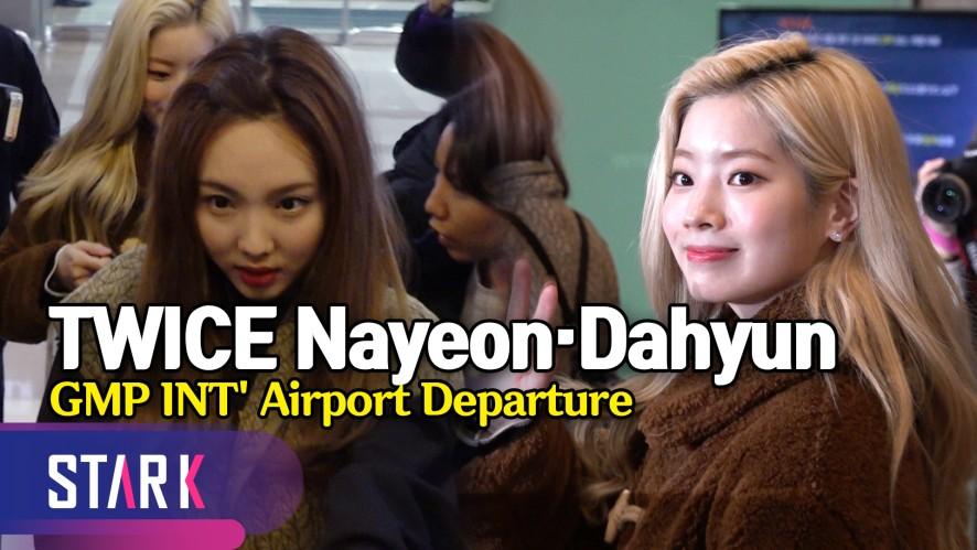 트와이스 나연·다현, 미소 한방에 하루 피로 해소! (TWICE Nayeon·Dahyun, 20191121_GMP INT' Airport Departure)