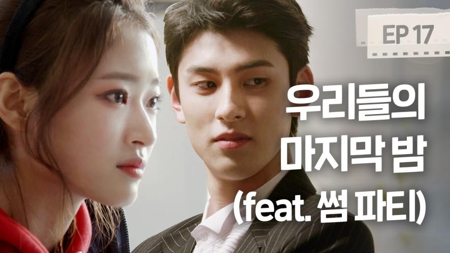 로맨스 여행의 마지막 일정, 썸파티의 시작❤️ㅣ[리얼하이로맨스(Real Highschool Romance)] EP 17
