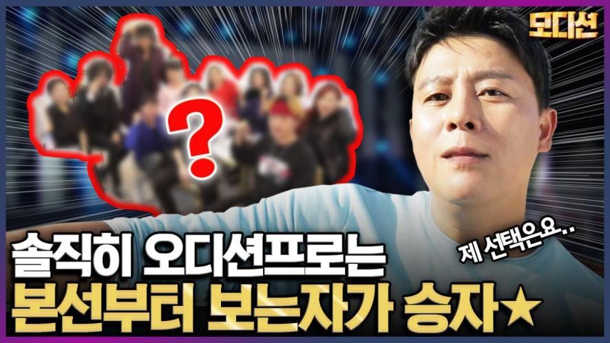 최종 본선 6팀 대공개⭐ 진짜 오디션은 지금부터 시작이다 <모디션> 12회