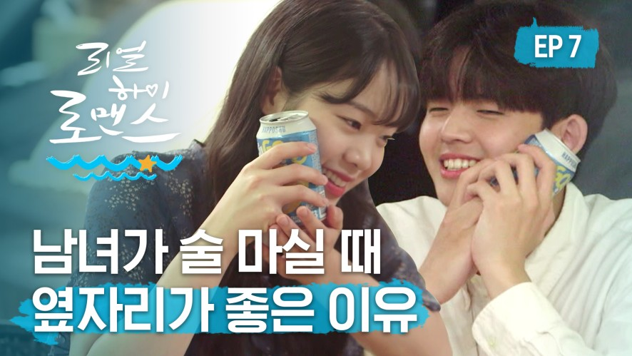 When guys and girls sit together (feat. drinking game) [Real High Romance S2] EP7