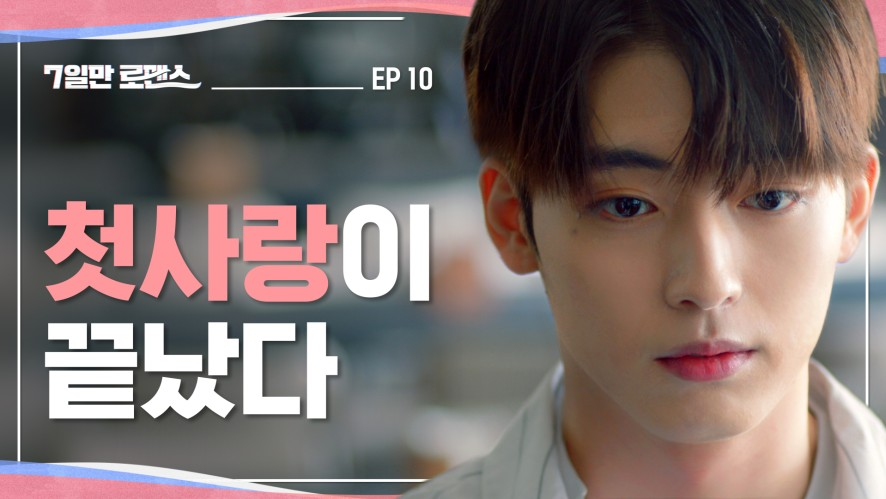 Will we meet again when we separate now? [One Fine Week] EP10 We Dream in Daily Life