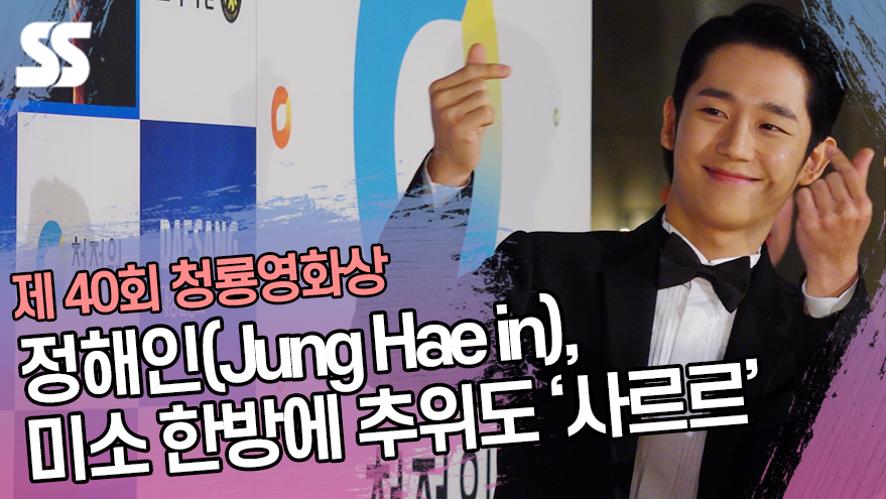 정해인(Jung Hae in), 미소 한방에 추위도 '사르르' (제 40회 청룡영화상)