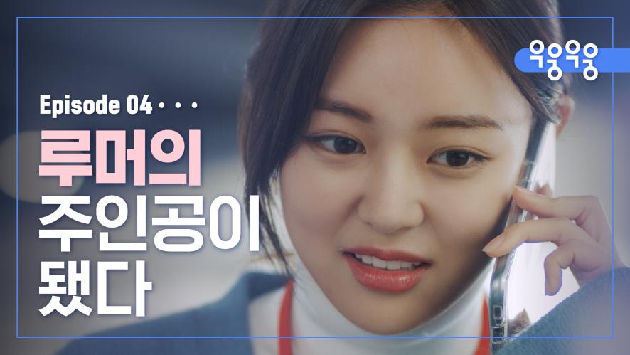 뒷담화에 대처하는 자세 [우웅우웅] EP04 공개연애의 비애