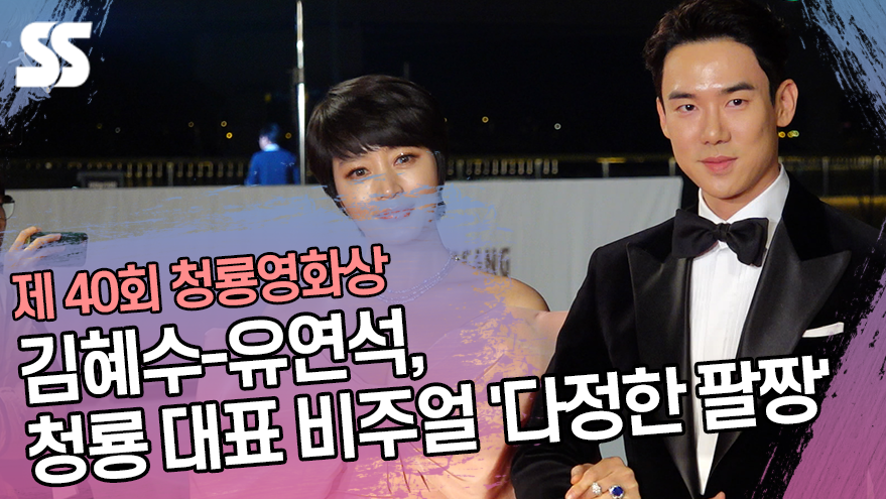 김혜수(Kim Hye soo)-유연석(Yoo Yeon seok), 청룡 대표 비주얼 '다정한 팔짱까지' (제 40회 청룡영