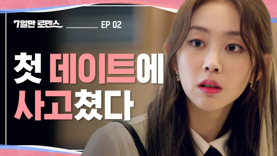 When using the same room with the person you met for the first time? [One Fine Week] EP02