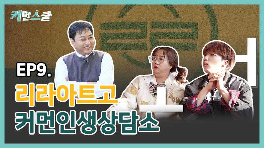 [커먼스쿨]리라아트고등학교 ep9(홍현희X정세운X김수용)