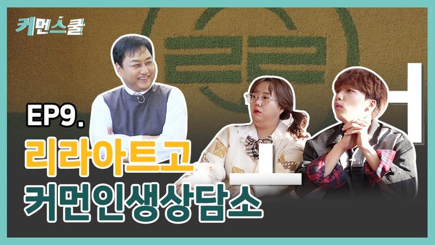 [Come On School] Lila Art High School ep9  (Hong Hyunhee X JEONG SEWOON X Kim Sooyong)
