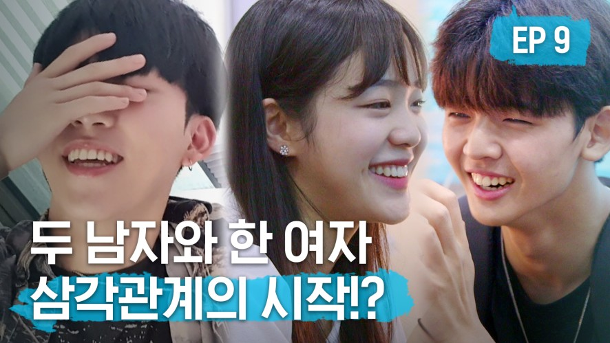 What if two men like the same woman? l [Real High School Romance S2] EP9