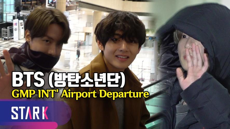 방탄소년단 출국, 우울할 땐 탄이들 보면서 힐링하자 (BTS, 20191121_GMP INT' Airport Departure)
