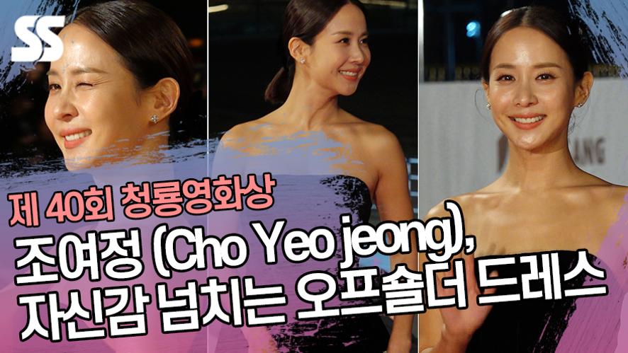 조여정(Cho Yeo jeong), 자신감 넘치는 오프숄더 드레스 (제 40회 청룡영화상)