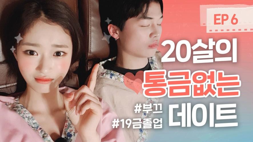 20살의통금없는 리얼 데이트💛ㅣ[리얼하이로맨스(Real Highscool Romance)] EP 6