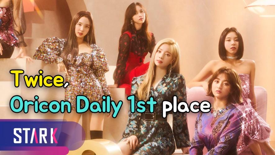 Twice, Oricon Daily Album 1st place (트와이스, 오리콘 데일리 앨범 차트 1위!)