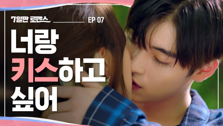 """💋 Kiss That Changes """"Some"""" to Relationship [One Fine Week] EP07 Time to Talk It Out"""