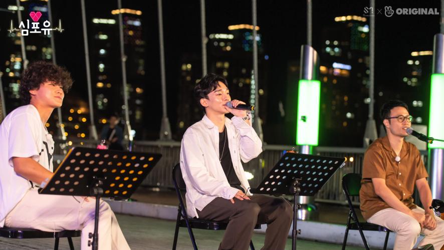 [Heart 4 U #CHEN] EP26 #Daildalhan CC #Jongdae busking # Daejeon