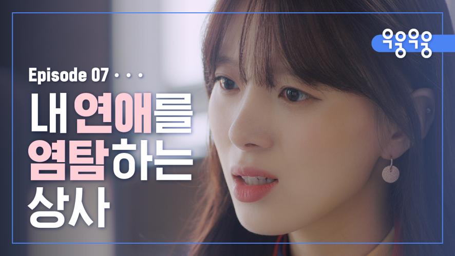 남의 연애가 더 재밌는 법 [우웅우웅] EP07 영원한 비밀은 없다
