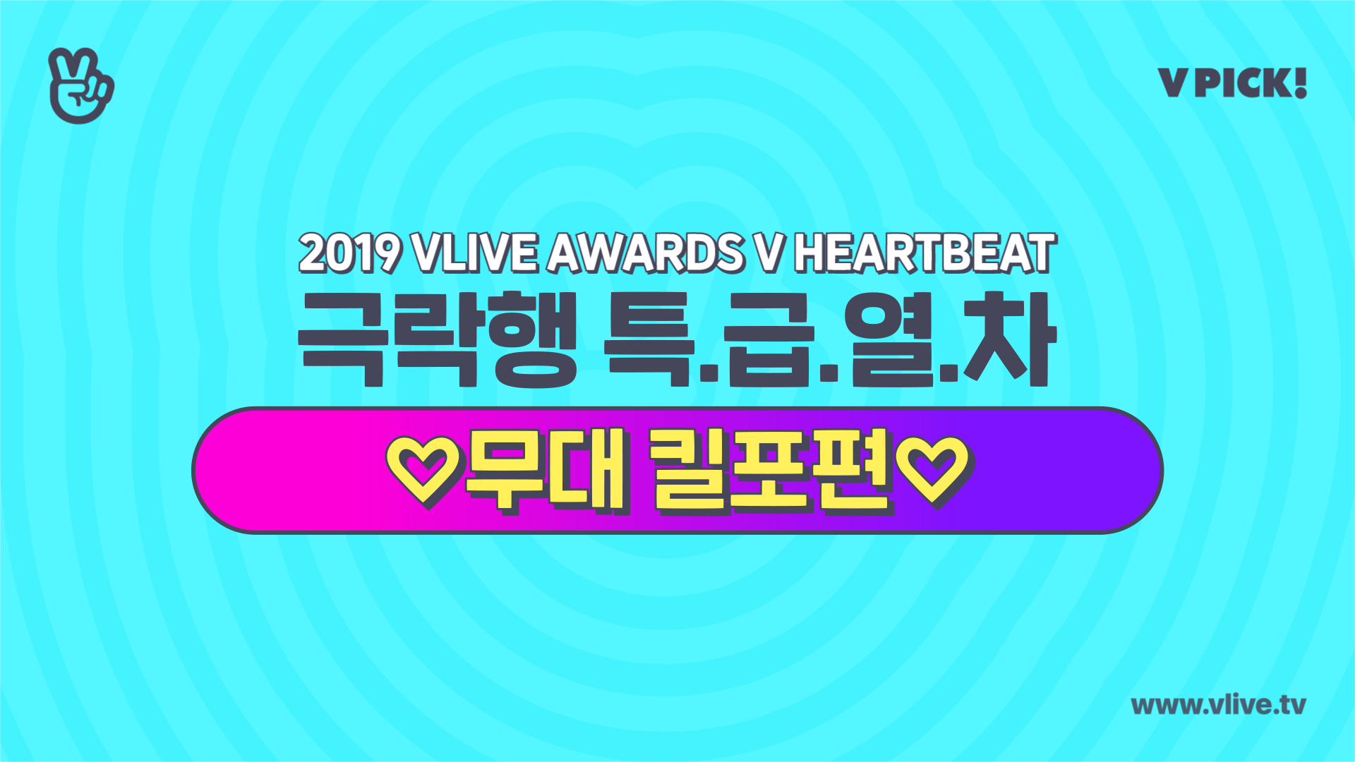 [V PICK!] 2019 V HEARTBEAT 하이라이트 ✨무대 킬포편✨ (2019 V HEARTBEAT PICK! 'STAGE HIGHLIGHT')