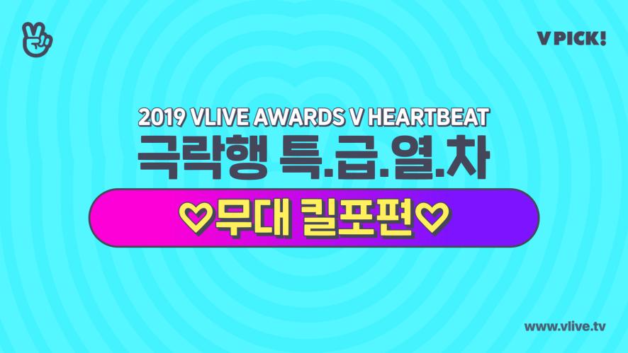 [V PICK!] 2019 V HEARTBEAT 하이라이트 ✨무대 킬포편✨ (2019 V HEARTBEAT PICK! 'STAGE HIGHLIGHT')