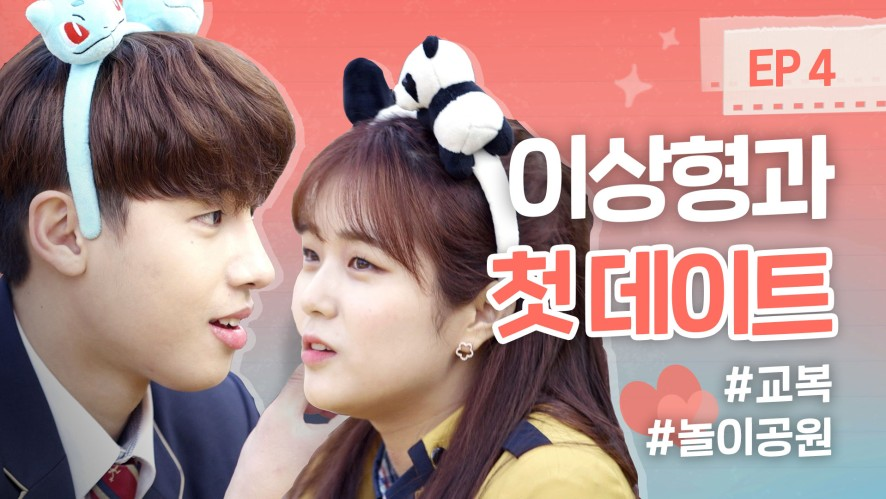 💘이상형과 교복입고 첫 놀이공원 데이트ㅣ[리얼하이로맨스(Real High School Romance)] EP 4